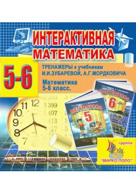 Интерактивная математика. Тренажеры для 5 и 6 классов к учебнику И.И. Зубаревой и А.Г.Мордковича