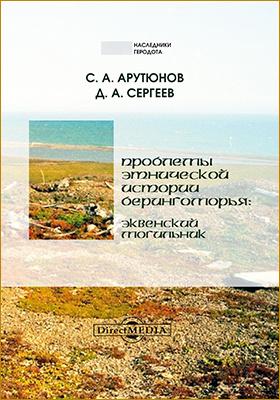 Проблемы этнической истории Берингоморья : Эквенский могильник: научно-популярное издание