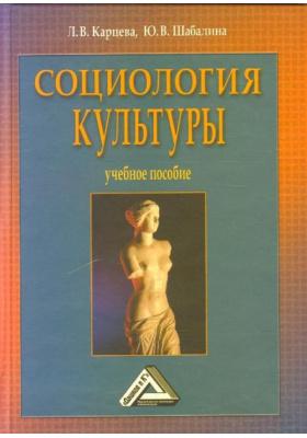 Социология культуры : Учебное пособие