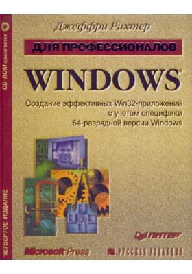 Windows для профессионалов (+ CD-ROM) = Programming Applications for Microsoft Windows : Создание эффективных Win32-приложений с учетом специфики 64-разрядной версии Windows. Издание 4-е