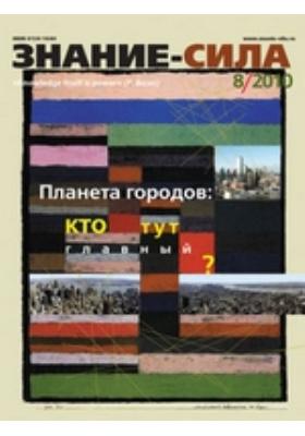 Знание-сила: журнал. 2010. № 8