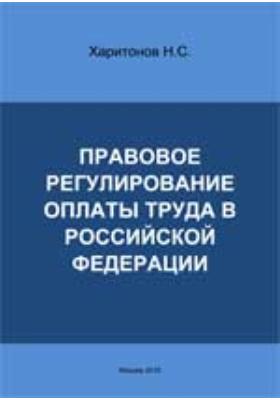Правовое регулирование оплаты труда в Российской Федерации