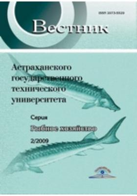 Вестник Астраханского государственного технического университета. Серия: Рыбное хозяйство: журнал. 2009. № 2