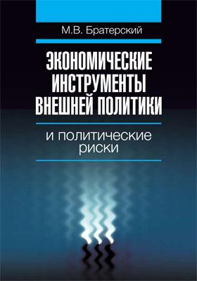 Экономические инструменты внешней политики и политические риски: научное издание