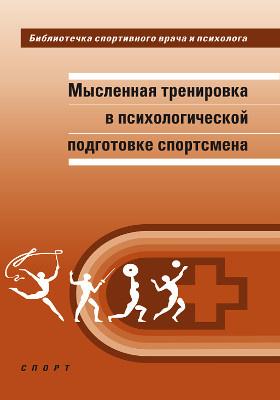 Мысленная тренировка в психологической подготовке спортсмена: научная монография