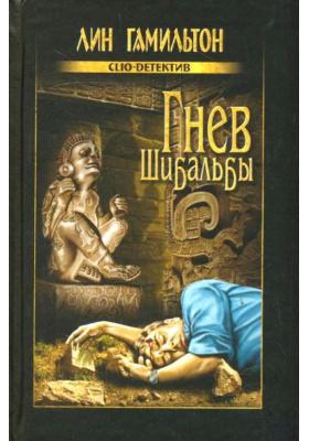 Гнев Шибальбы = The Xibalba Murders : Роман