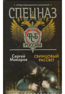 Спецназ ФСБ России. Свинцовый рассвет : Роман