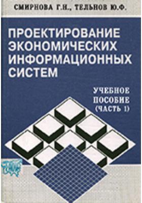 Проектирование экономических информационных систем: учебное пособие, Ч. 1