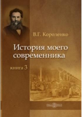 История моего современника. Кн. 3