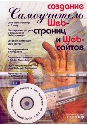 Создание web-страниц и web-сайтов (+ CD-ROM) : Современный самоучитель