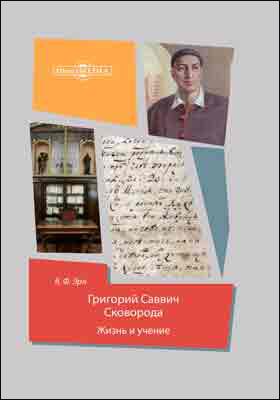Григорий Саввич Сковорода. Жизнь и учение: научно-популярное издание