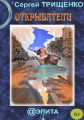 Открыватели : сказочная фантастическая повесть: художественная литература