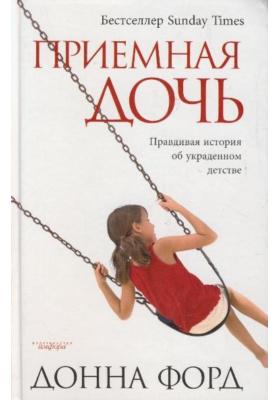 Приемная дочь = The Step Child: A True Story of a Broken Childhood : Правдивая история об украденном детстве