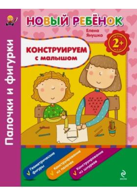 Конструируем с малышом. Палочки и фигурки : Сборник. Для детей от 2 лет