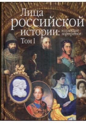 Лица российской истории: коллекция портретов. Том 1