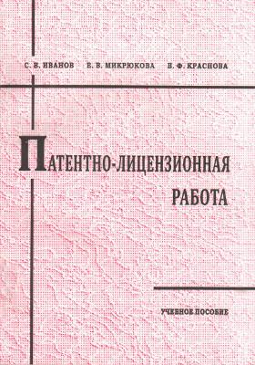 Патентно-лицензионная работа: учебное пособие
