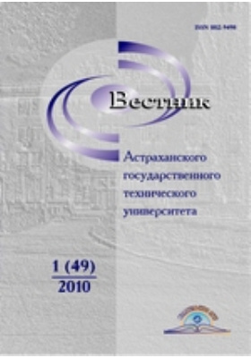 Вестник Астраханского Государственного Технического Университета: журнал. 2010. № 1(49)