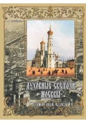 Духовные светочи Москвы : Храмы, люди, судьбы