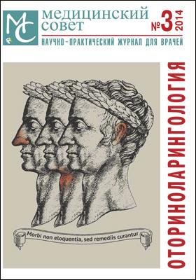 Медицинский совет: научно-практический журнал для врачей. 2014. № 3. Оториноларингология