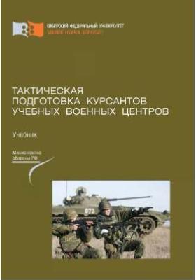 Тактическая подготовка курсантов учебных военных центров: учебник