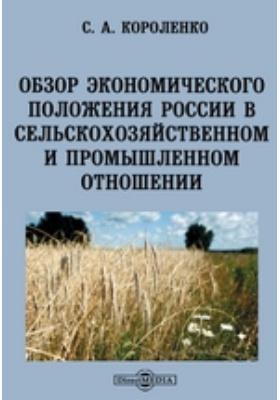 Обзор экономического положения России в сельско-хозяйственном и промышленном отношении