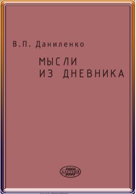 Мысли из дневника: мемуары