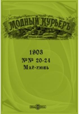 Модный курьер. 1903. №№ 20-24, Май-июнь