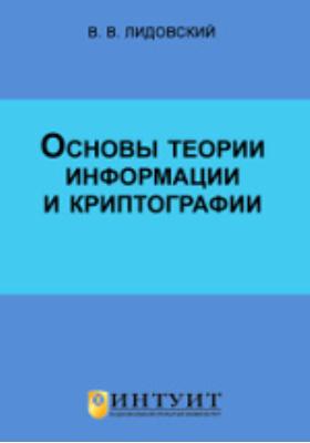 Основы теории информации и криптографии: курс