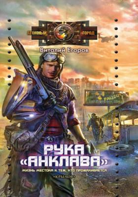 Рука «Анклава»: художественная литература