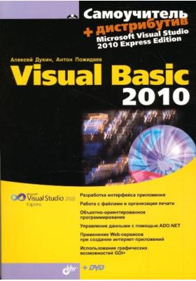 Самоучитель Visual Basic 2010 (+ Дистрибутив на DVD)