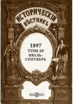 Исторический вестник. 1897. Т. 69, Июль-сентябрь