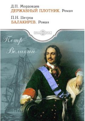 Петр Великий: художественная литература