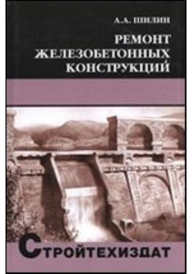 Ремонт железобетонных конструкций: учебное пособие
