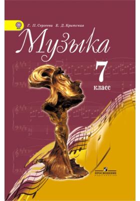 Музыка. 7 класс : Учебник для общеобразовательных учреждений. ФГОС