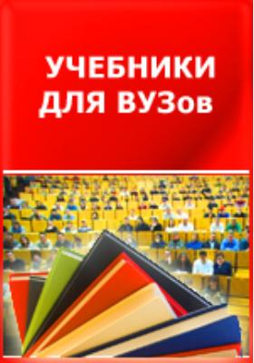 Инновационный менеджмент: учебное пособие для вузов
