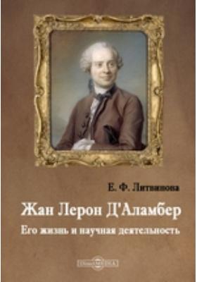 Жан Лерон Д'Аламбер. Его жизнь и научная деятельность