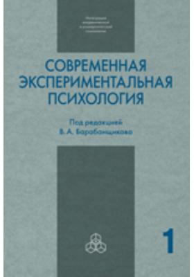 Современная экспериментальная психология: монография. В 2 т. Т. 1