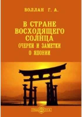 В стране восходящего солнца. Очерки и заметки о Японии: публицистика