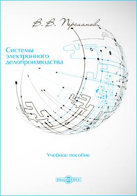 Системы электронного делопроизводства: учебное пособие