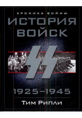 История войск СС. 1925-1945 = Hitler's Praetorians. The History of the Waffen-SS: 1925-1945