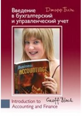 Введение в бухгалтерский и управленческий учет: монография