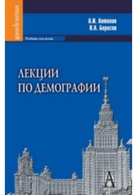 Лекции по демографии: учебник