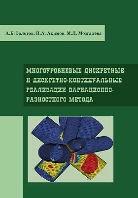 Многоуровневые дискретные и дискретно-континуальные реализации вариационно-разностного метода: монография