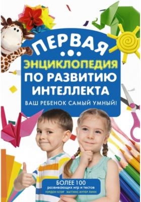 Самый умный ребёнок = Smarter Than You Think! : Теория множественности интеллекта. Как развить интеллект, таланты и способности