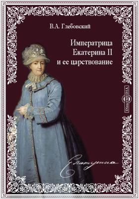 Императрица Екатерина II и ее царствование