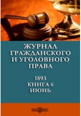 Журнал гражданского и уголовного права: журнал. 1893. Книга 6, Июнь