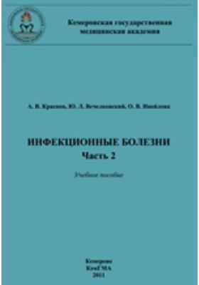 Инфекционные болезни: учебное пособие, Ч. 2