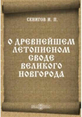 О древнейшем летописном своде Великого Новгорода: монография