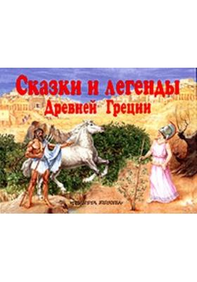 Сказки и легенды Древней Греции : Книжка-панорамка