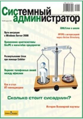 Системный администратор: журнал. 2010. № 4 (89)